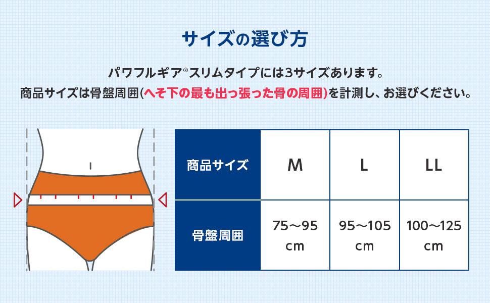 サイズの選び方 ウエストサイズと骨盤周囲のサイズを計測し、お選びください。ウエストのサイズは腹部の最も細い箇所の周囲を測定してください。骨盤周囲のサイズはへその最も出っ張った骨の周囲を測定してください。(M)ウエストサイズ55~85cm/骨盤周囲サイズ75~95cm(L)ウエストサイズ75〜105cm/骨盤周囲サイズ95~105cm(LL)ウエストサイズ100〜125cm/骨盤周囲サイズ100~125cm