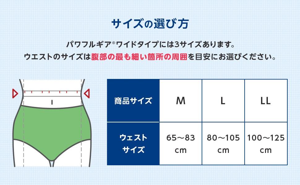 サイズの選び方 ウエストのサイズは腹部の最も細い箇所の周囲を目安にお選びください。(M)65〜83cm(L)80〜105cm(LL)100〜125cm