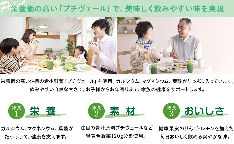 栄養価の高い注目の希少野菜「プチヴェール」を使用。カルシウム、マグネシウム、葉酸がたっぷり入っています。飲みやすい自然な甘さで、お子様からお年寄りまで、家族の健康をサポートします。