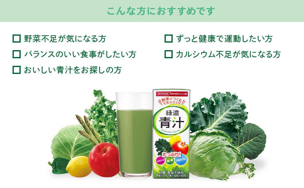 こんな方におすすめです 野菜不足が気になる方 ずっと健康で運動したい方 バランスのいい食事がしたい方 カルシウム不足が気になる方 おいしい青汁をお探しの方