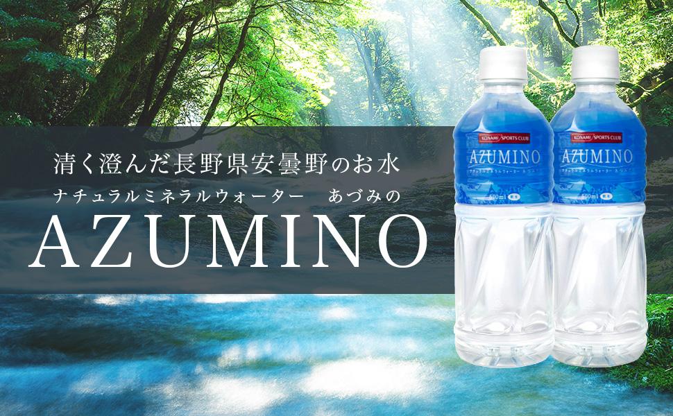 清く澄んだ長野県安曇野のお水 ナチュラルミネラルウォーター あづみの(あずみの)