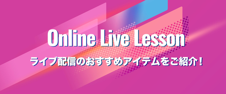 Online Live Lesson
